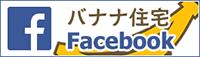 バナナ住宅facebook