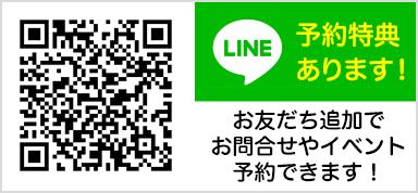 バナナ住宅LINE@