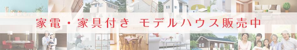 家電・家具付き モデルハウス販売中