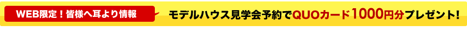 QUOカード1000円分プレゼント