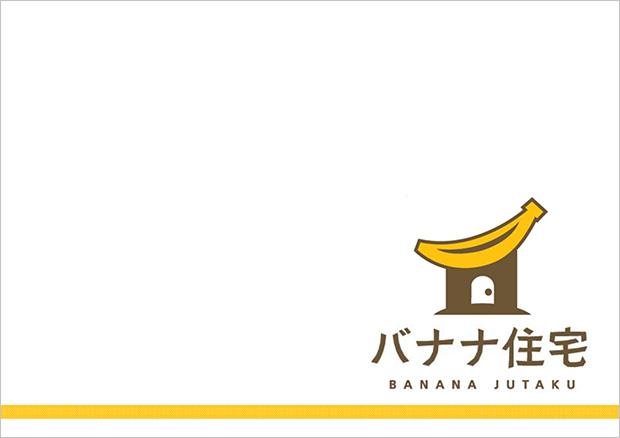 バナナ住宅パンフレット