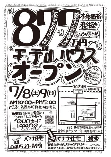 【茂原】モデルハウスOPEN!