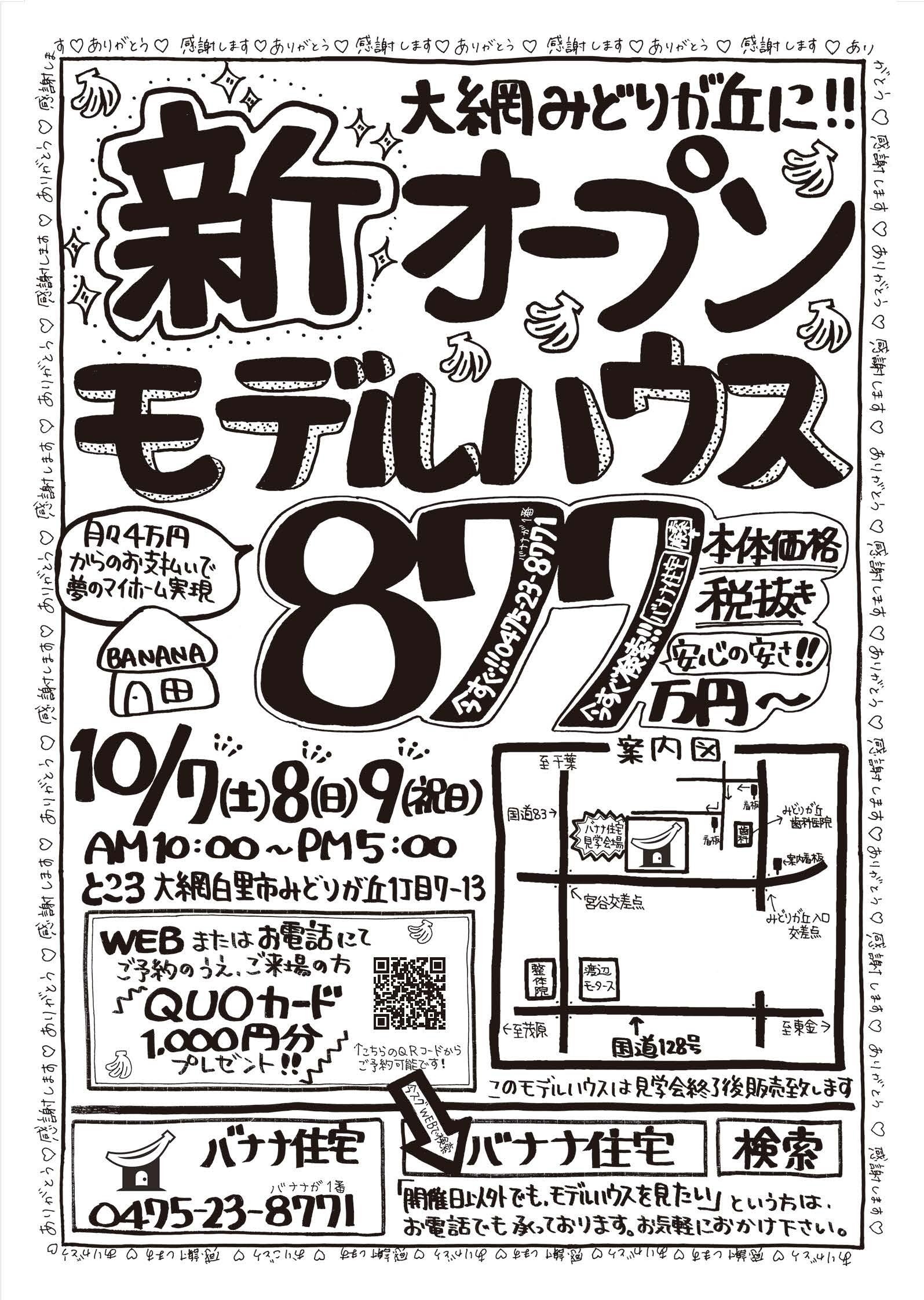 【大網白里】新モデルハウスオープン!