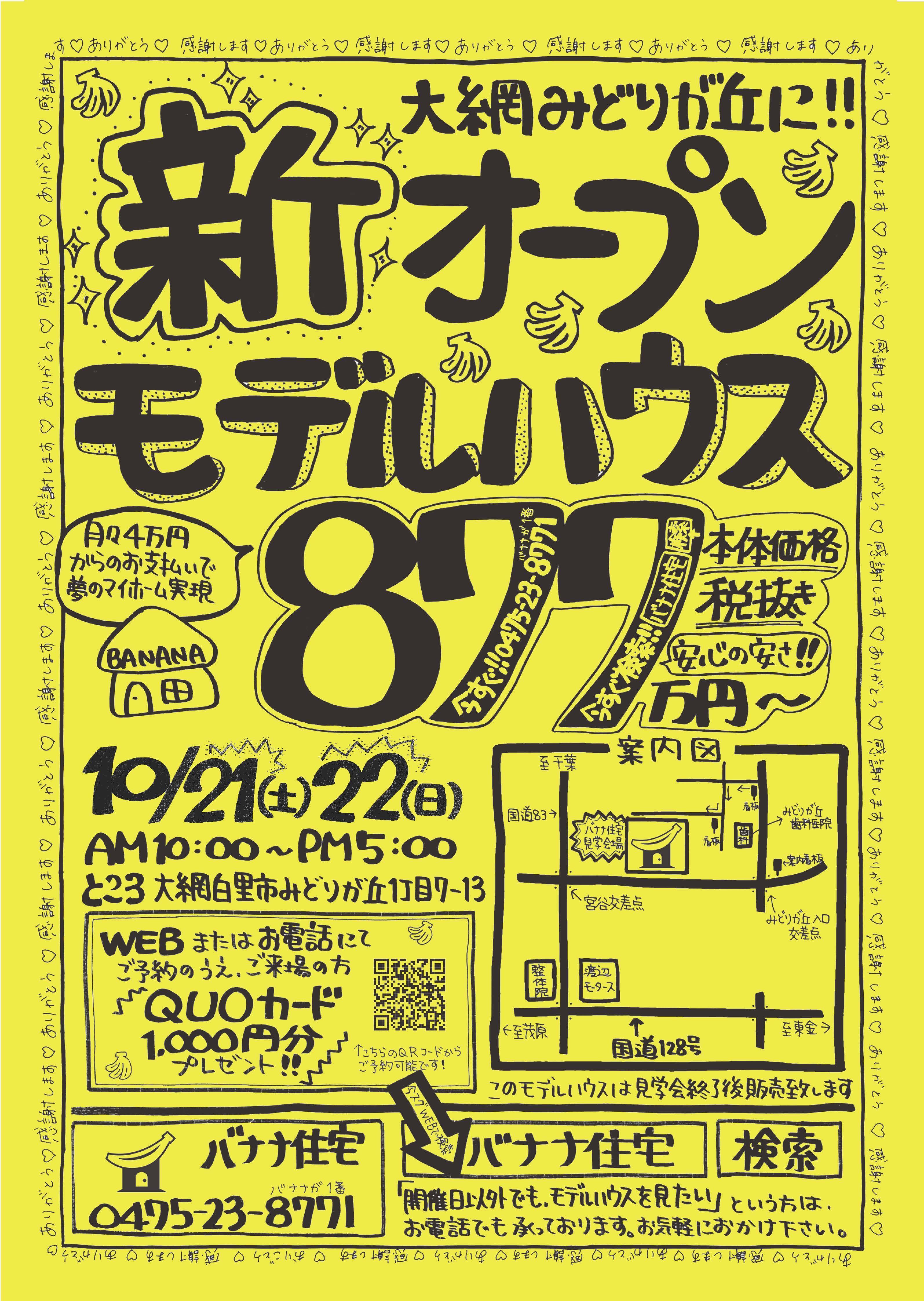 【大網白里】新モデルハウスオープン