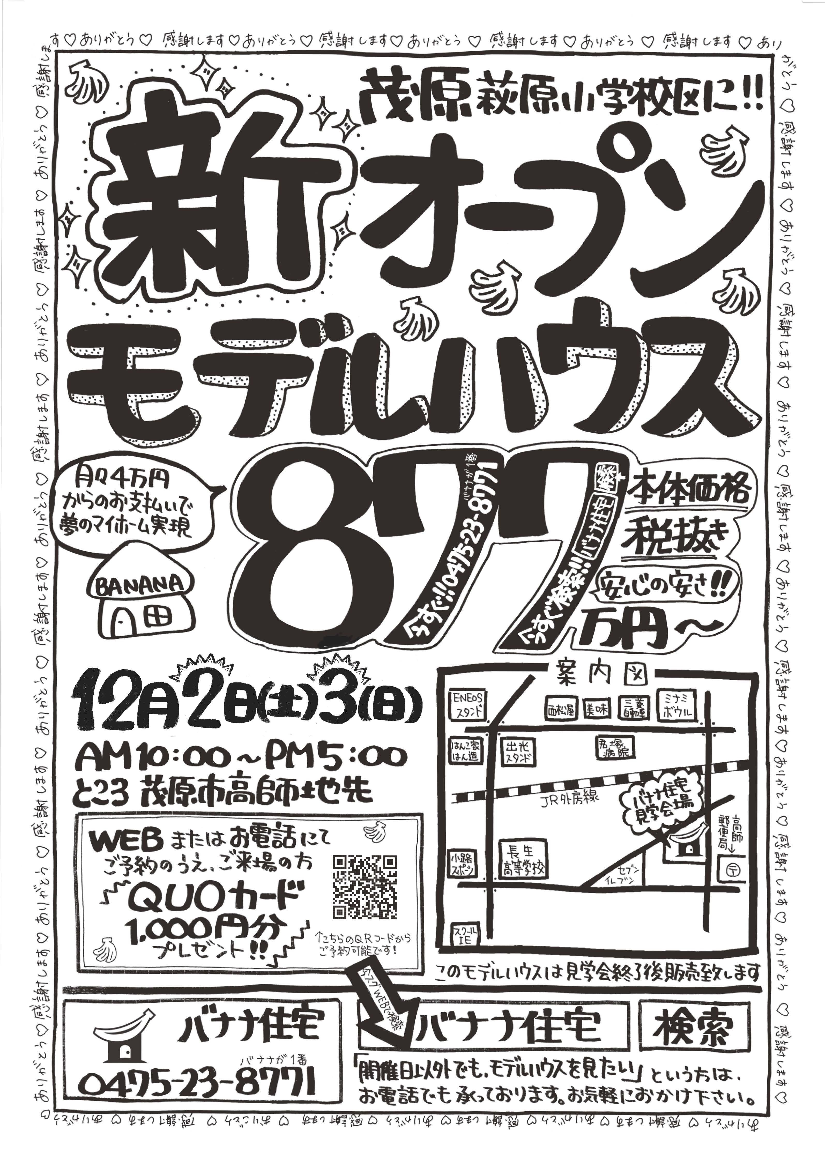 【茂原萩原新モデルハウスオープン】