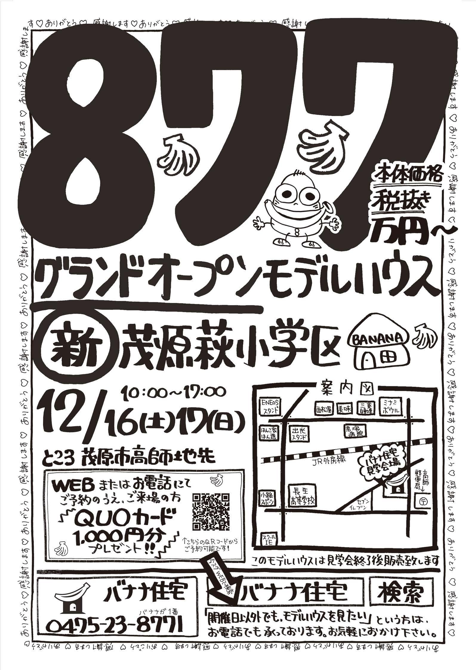 【茂原萩原】新モデルハウスオープン!