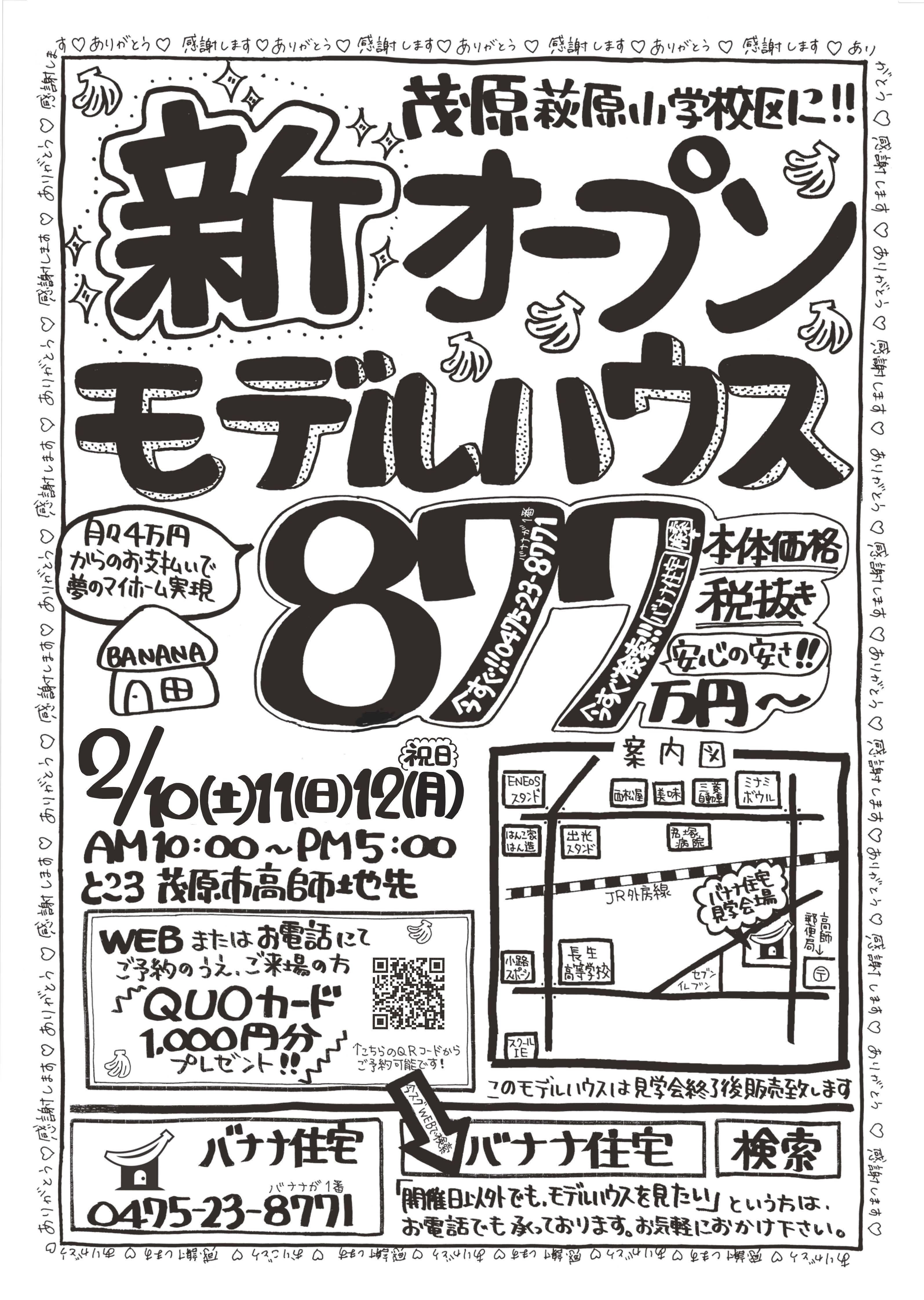 【茂原萩原】新モデルハウスオープン