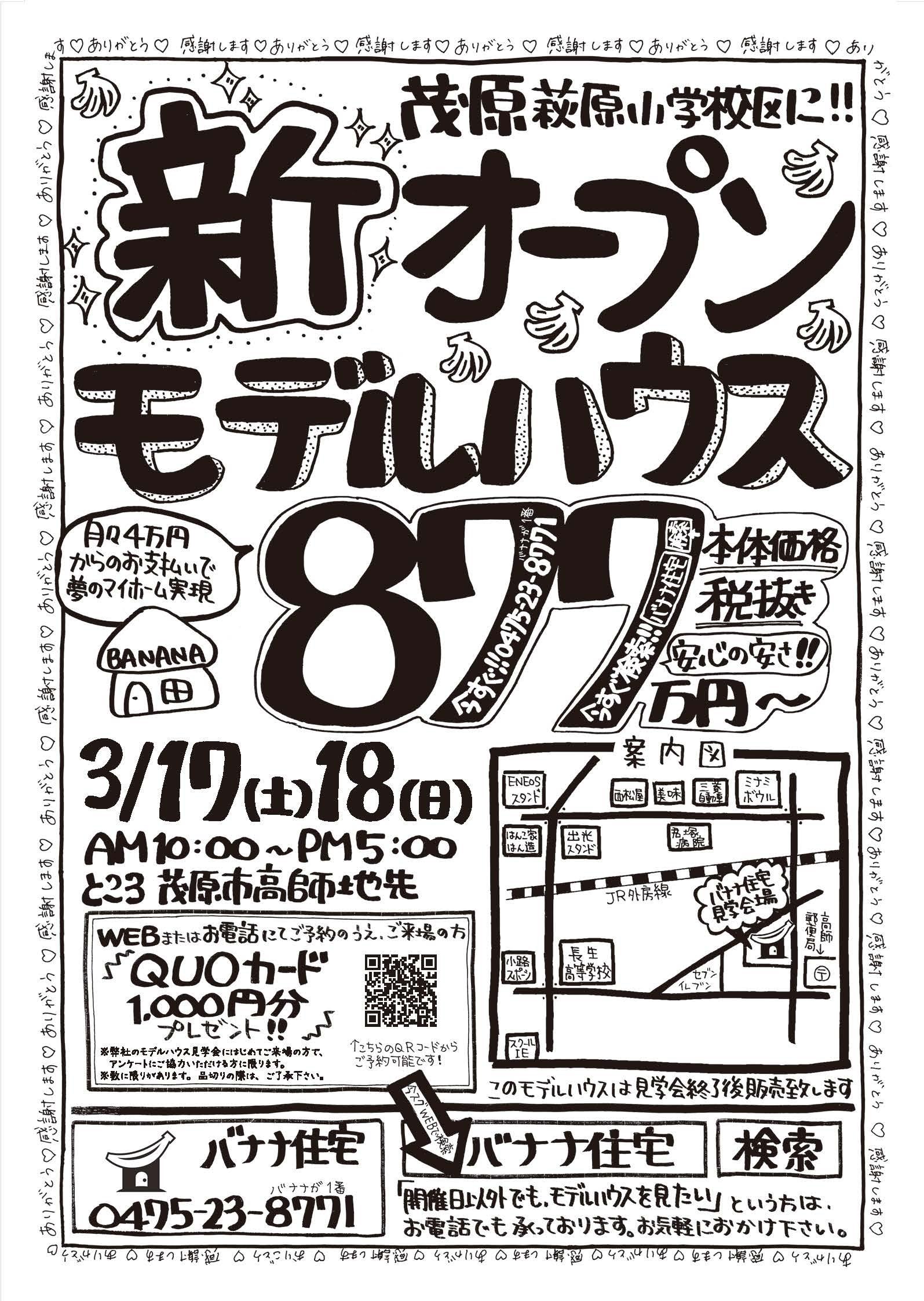 【茂原萩原】モデルハウスオープン!!