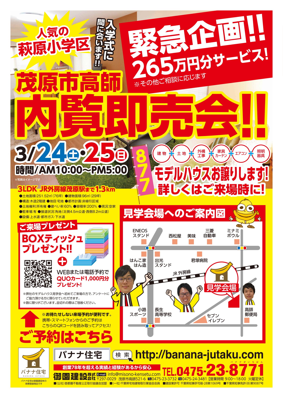 【茂原萩原】内覧即売会がございます!!