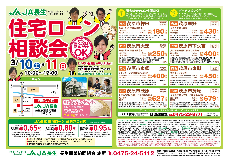 【JA長生】住宅ローン相談会