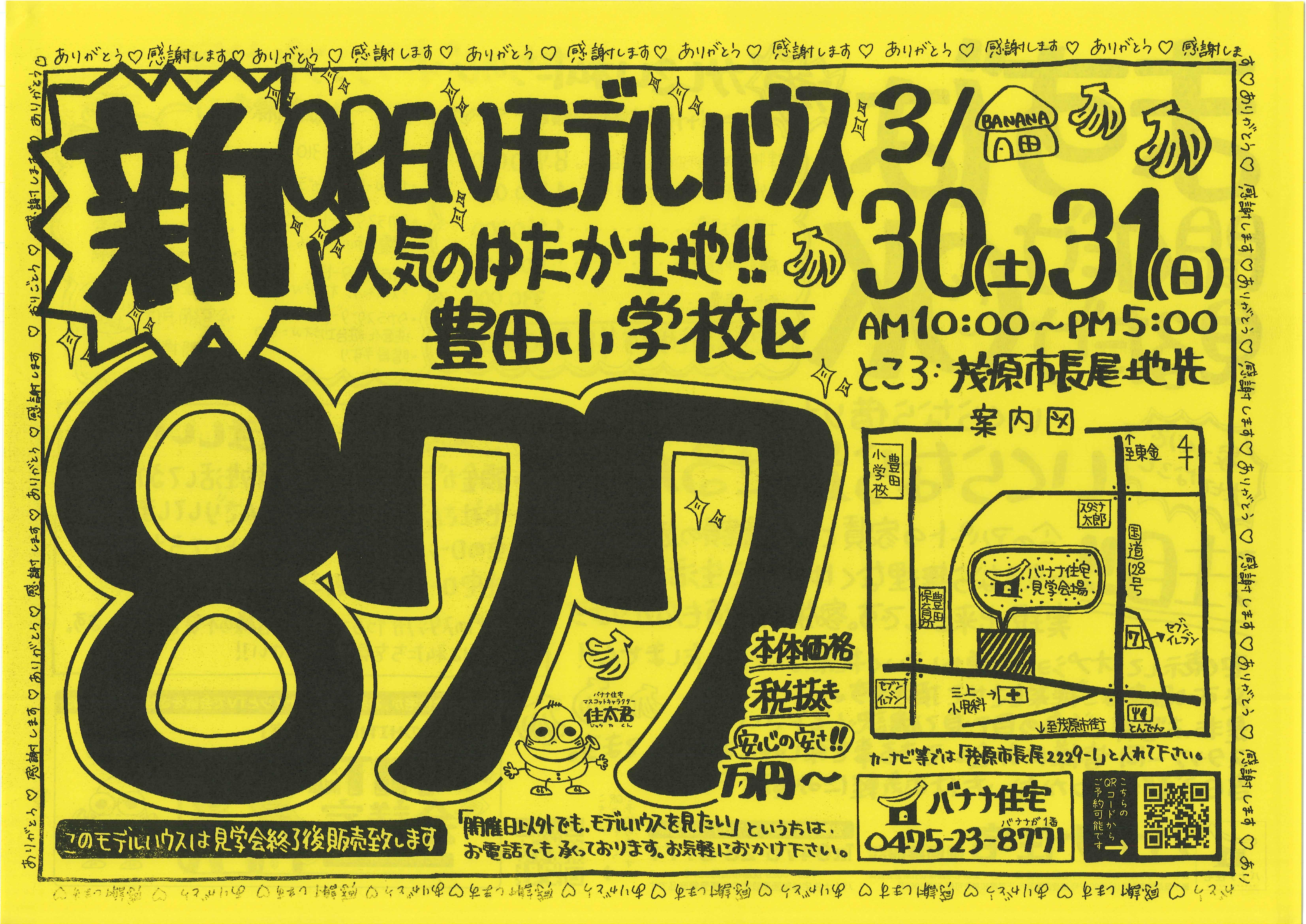 バナナ住宅モデルハウス公開!3月30日(土)31日(日)