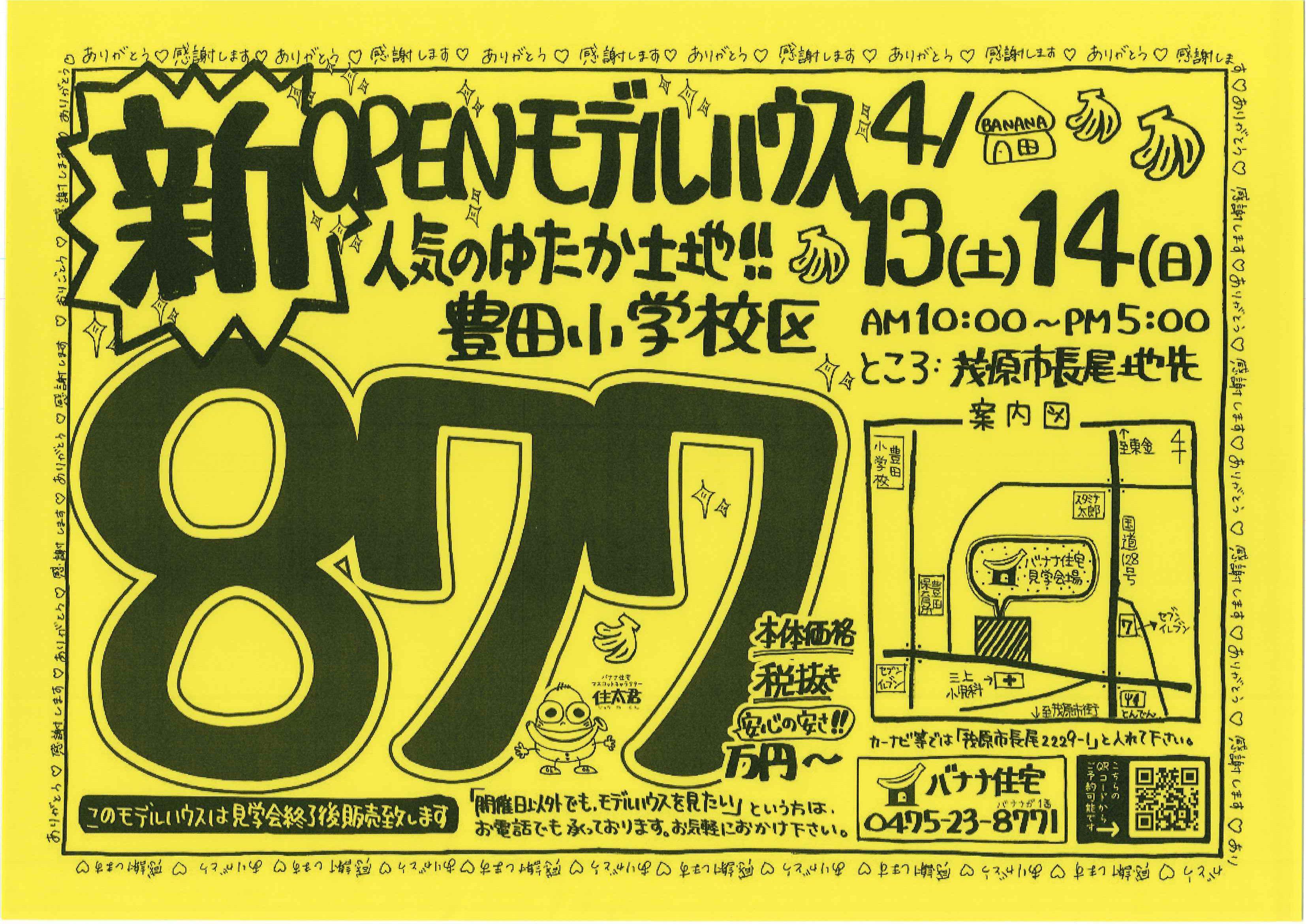 バナナ住宅モデルハウス公開!4月13日~14日