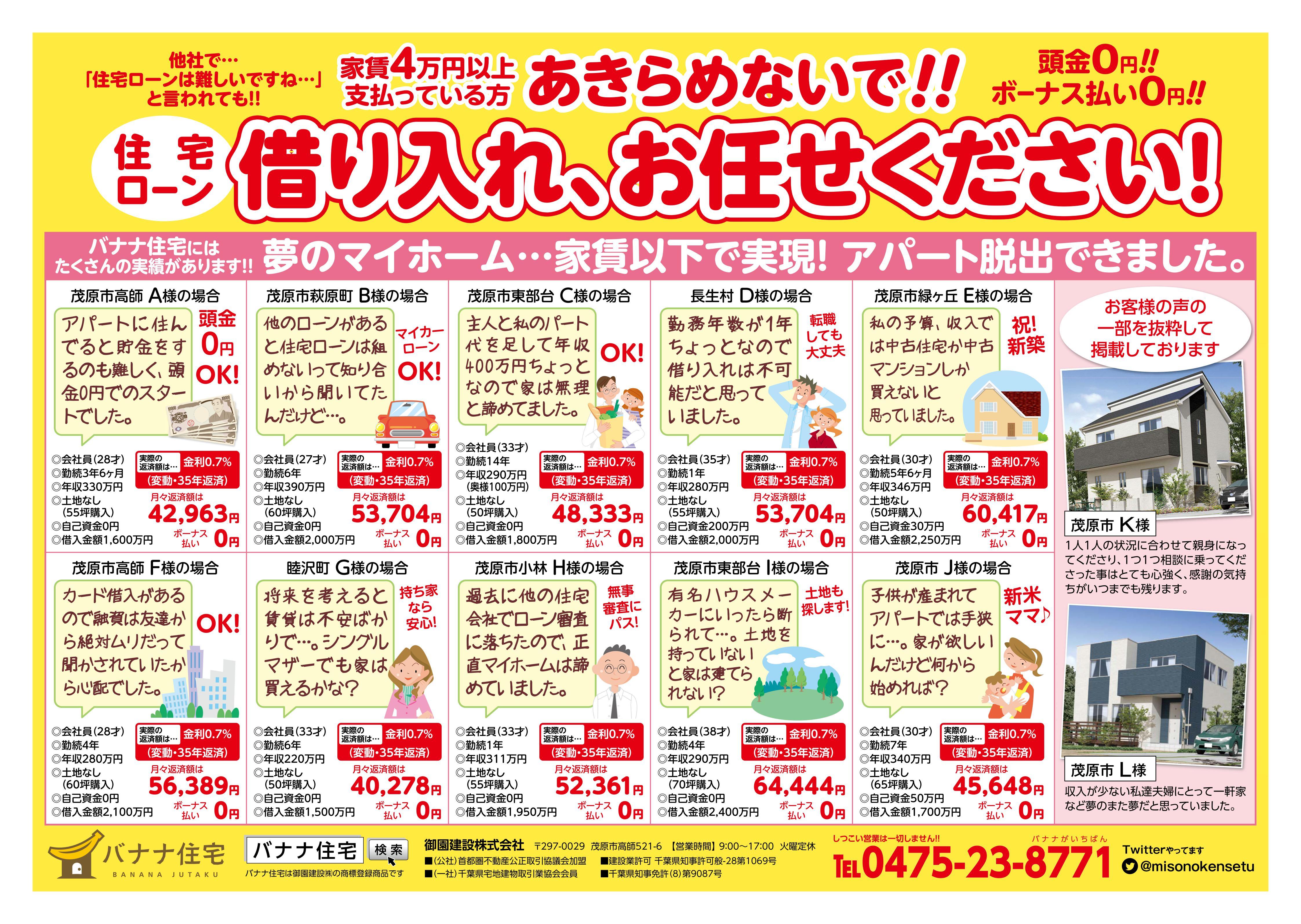 バナナ住宅本社でマイホーム相談会!5月4日~6日