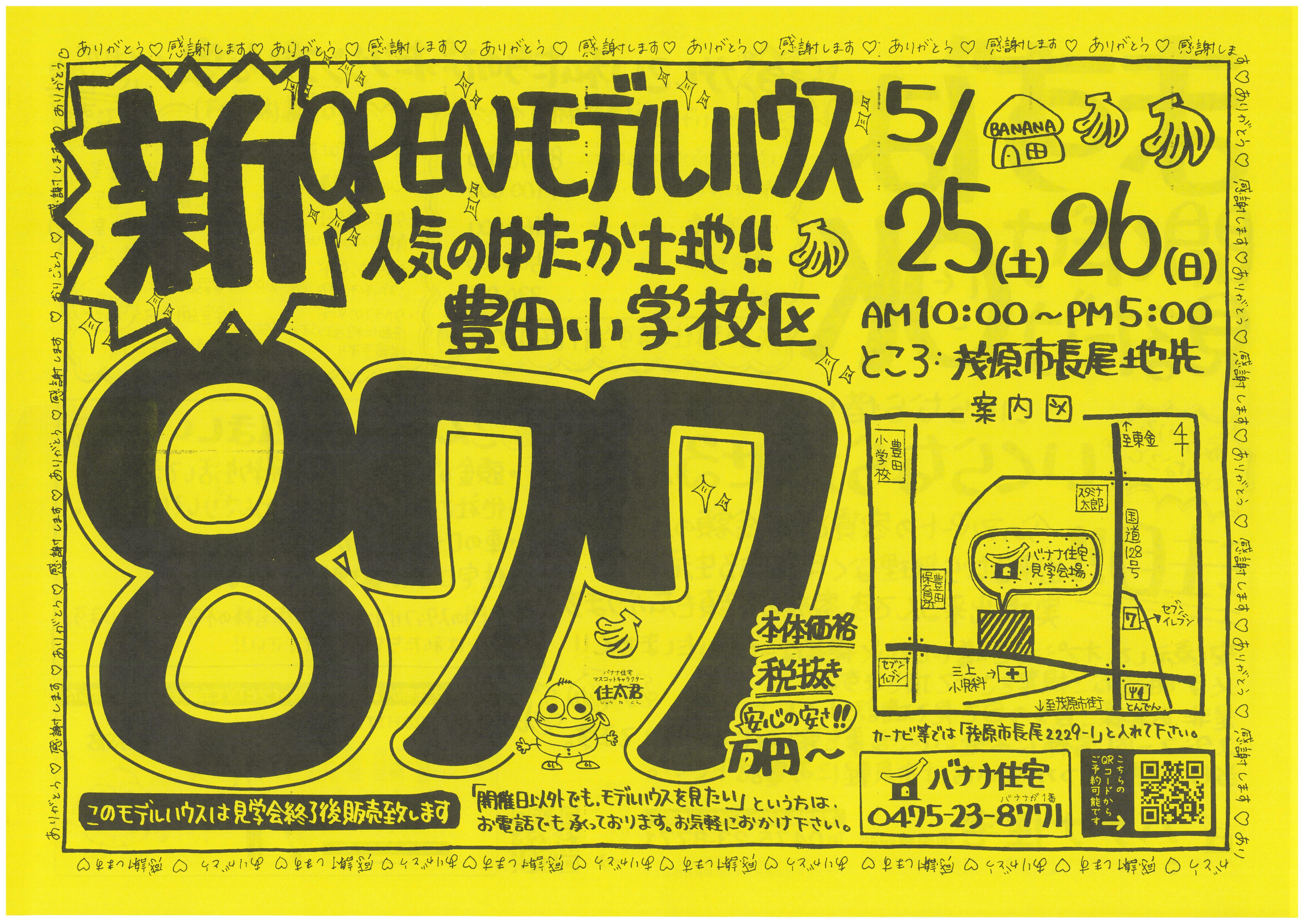 バナナ住宅モデルハウス公開!5月25日~26日