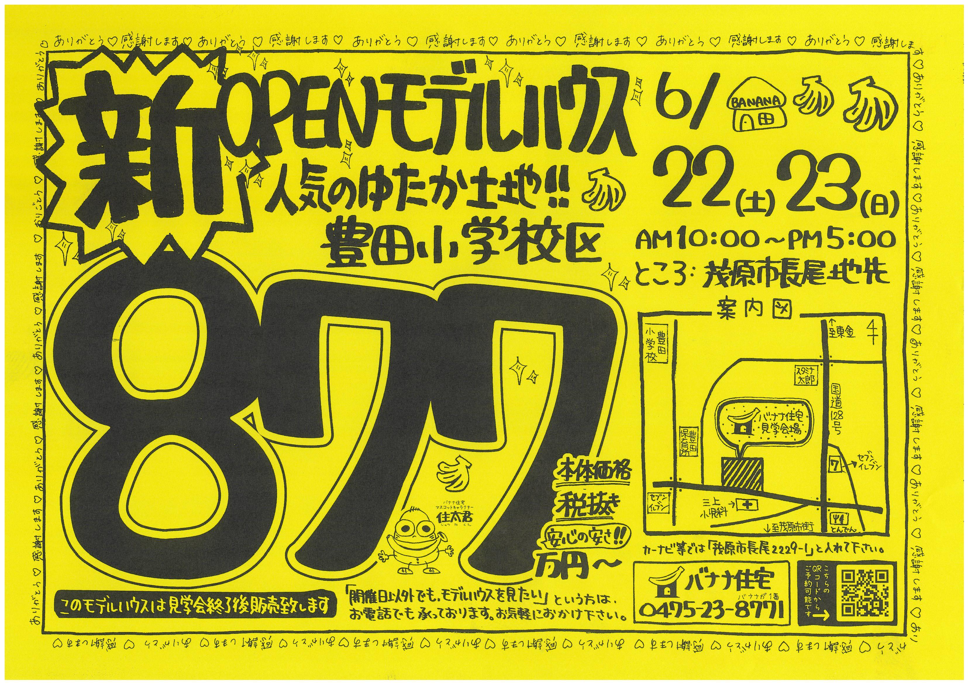 バナナ住宅モデルハウス公開!6月22日~23日