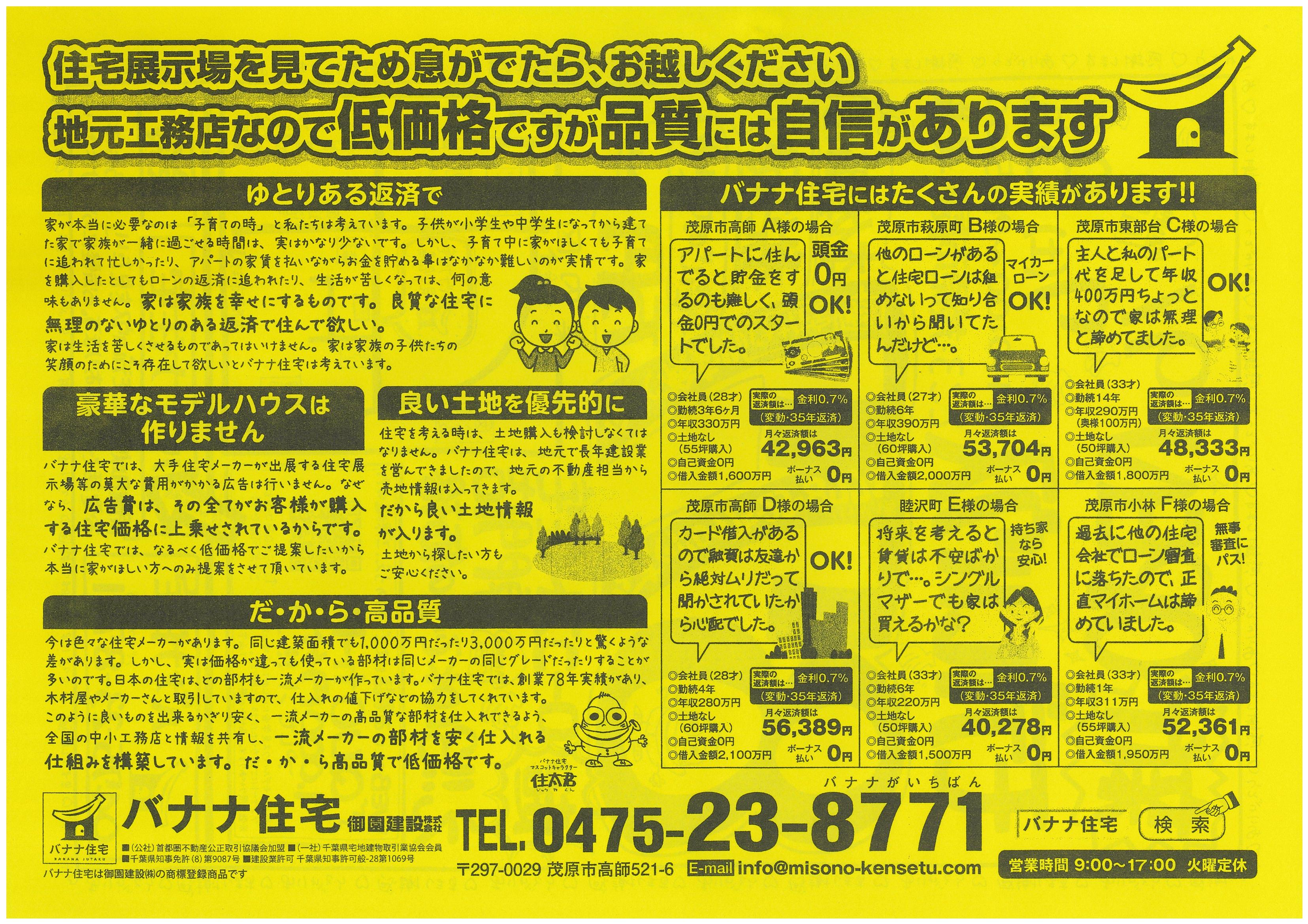 バナナ住宅モデルハウス公開!10月5日~6日