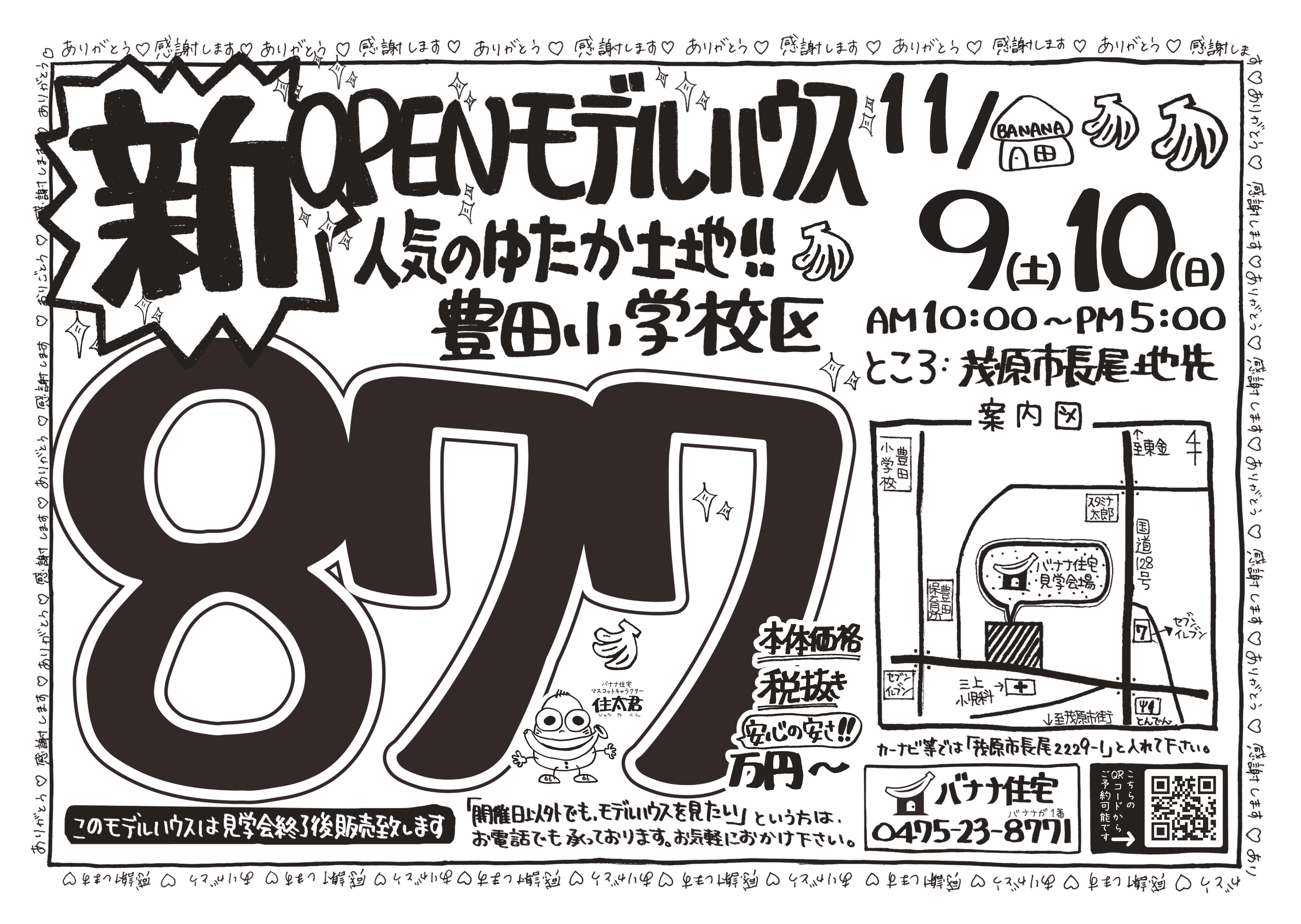 バナナ住宅モデルハウス公開!11月9日~10日