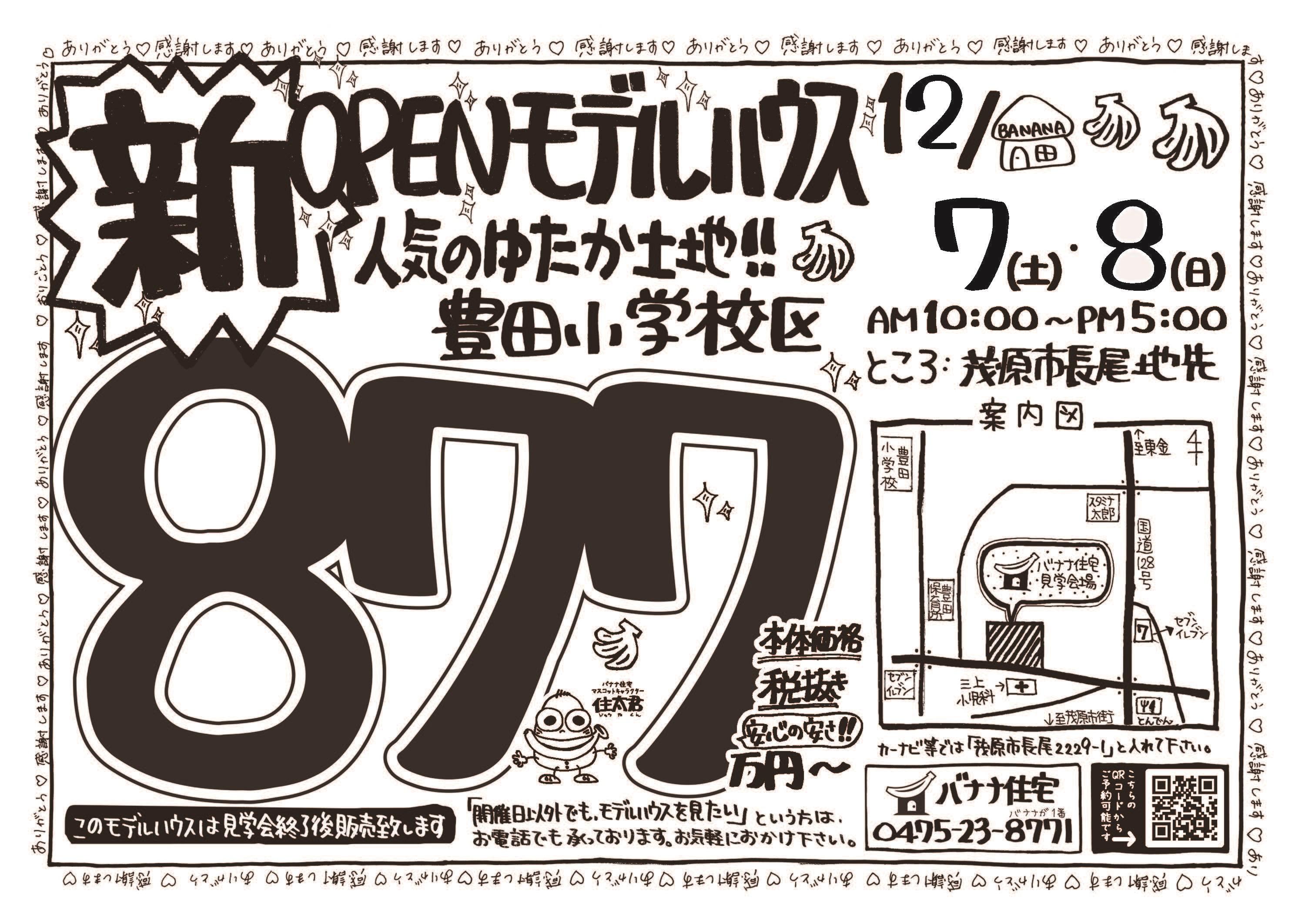 ゆたか土地モデルハウスオープン!