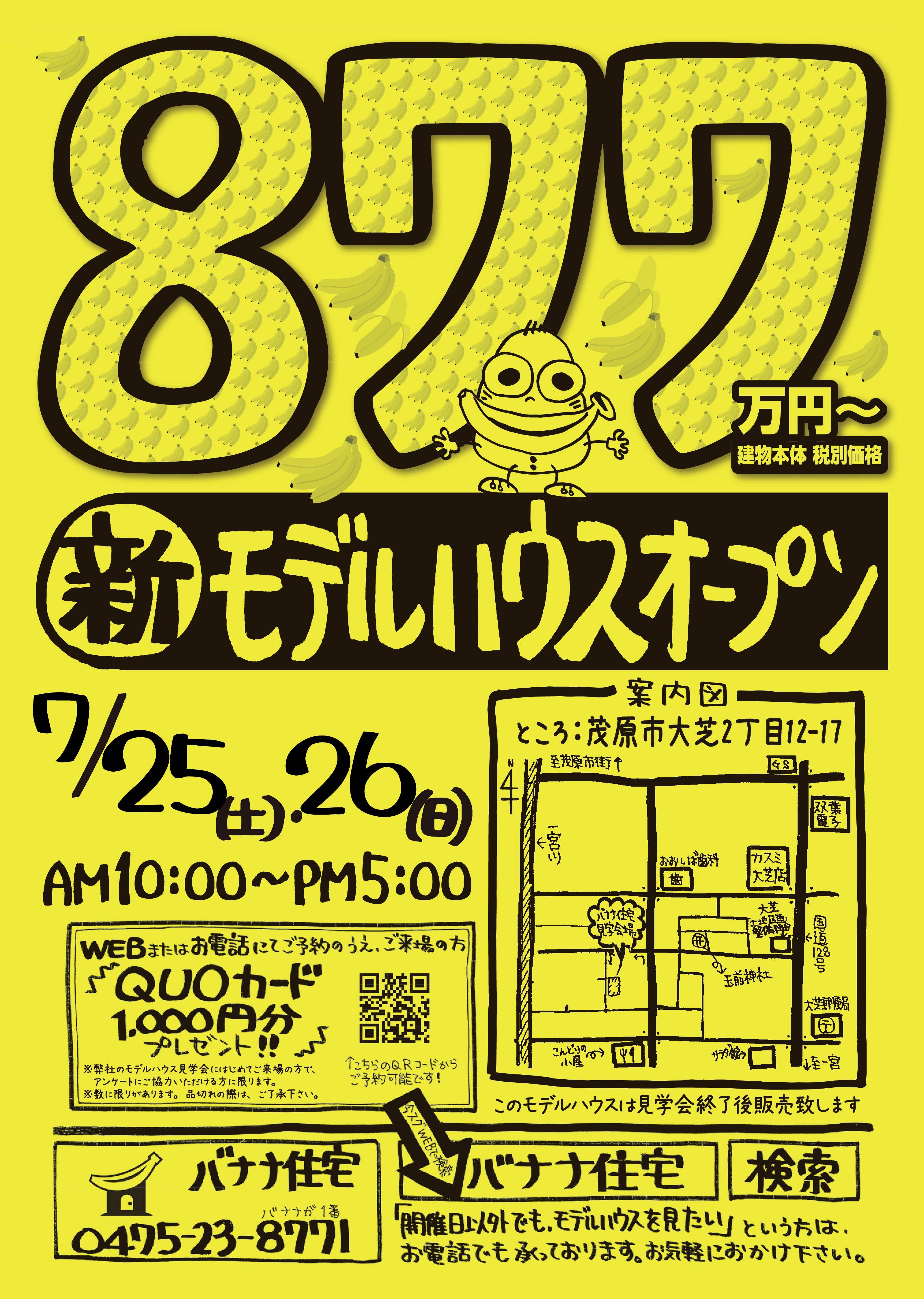 大芝にモデルハウスがオープン!!