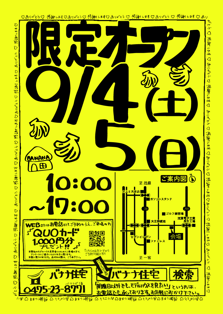 【NEW!】大芝モデルハウスオープン【予約制】