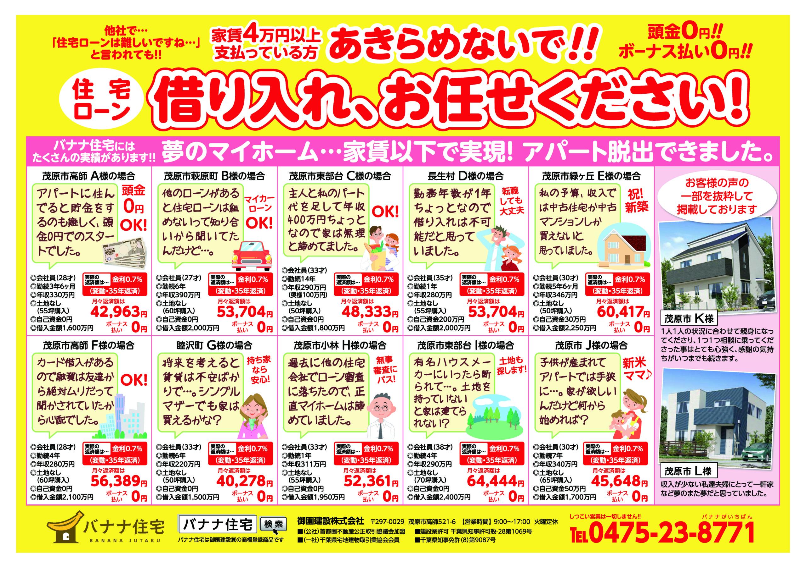 【完全予約制】いすみモデルがオープン!!!
